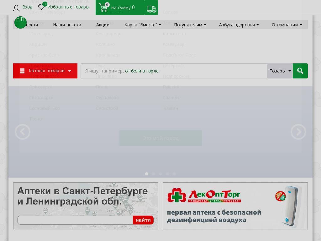 логотип lekopttorg.ru
