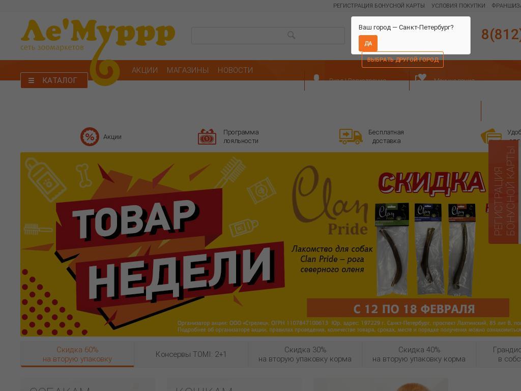 Скриншот интернет-магазина lemurrr.ru
