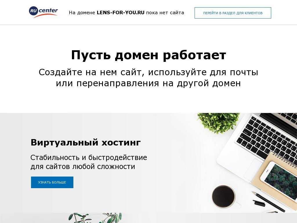 логотип lens-for-you.ru