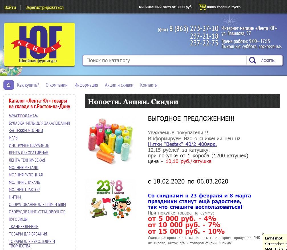 логотип lenta-yug.ru