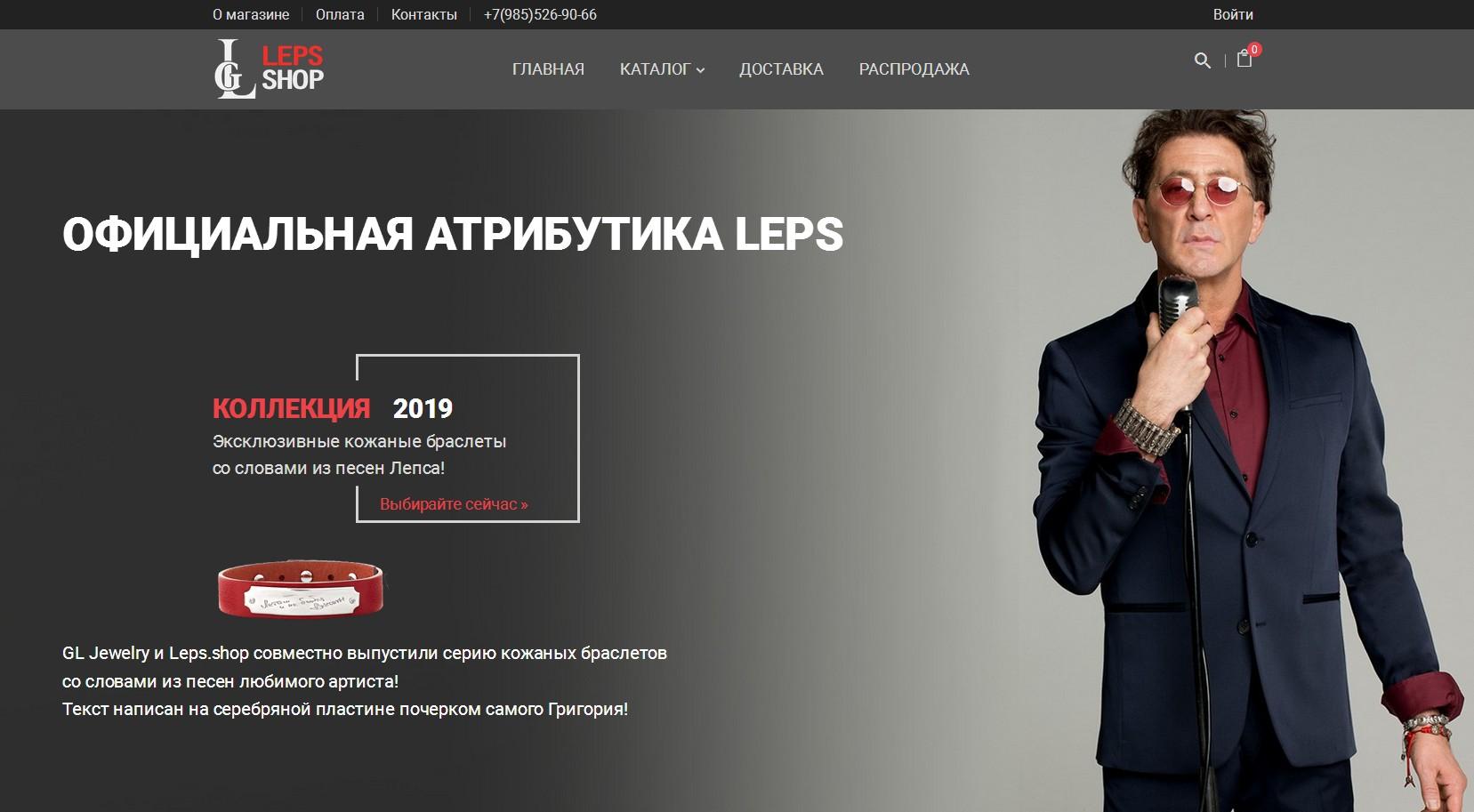логотип lepsshop.com