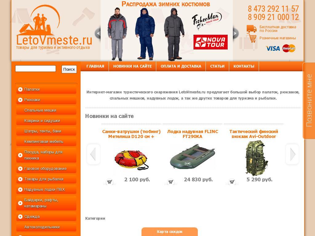 логотип letovmeste.ru