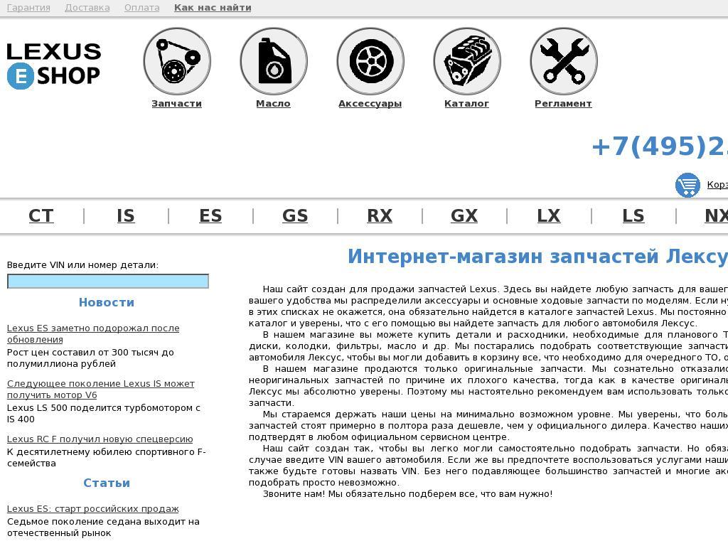 логотип lexus-e-shop.ru