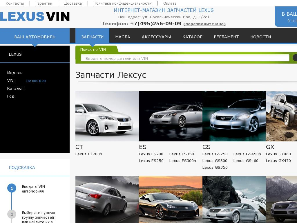 логотип lexus-vin.ru