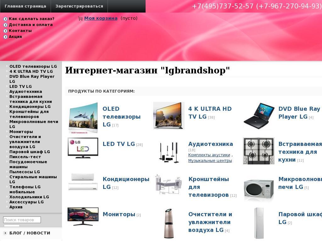 логотип lgbrandshop.ru