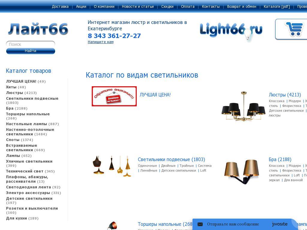 логотип light66.ru