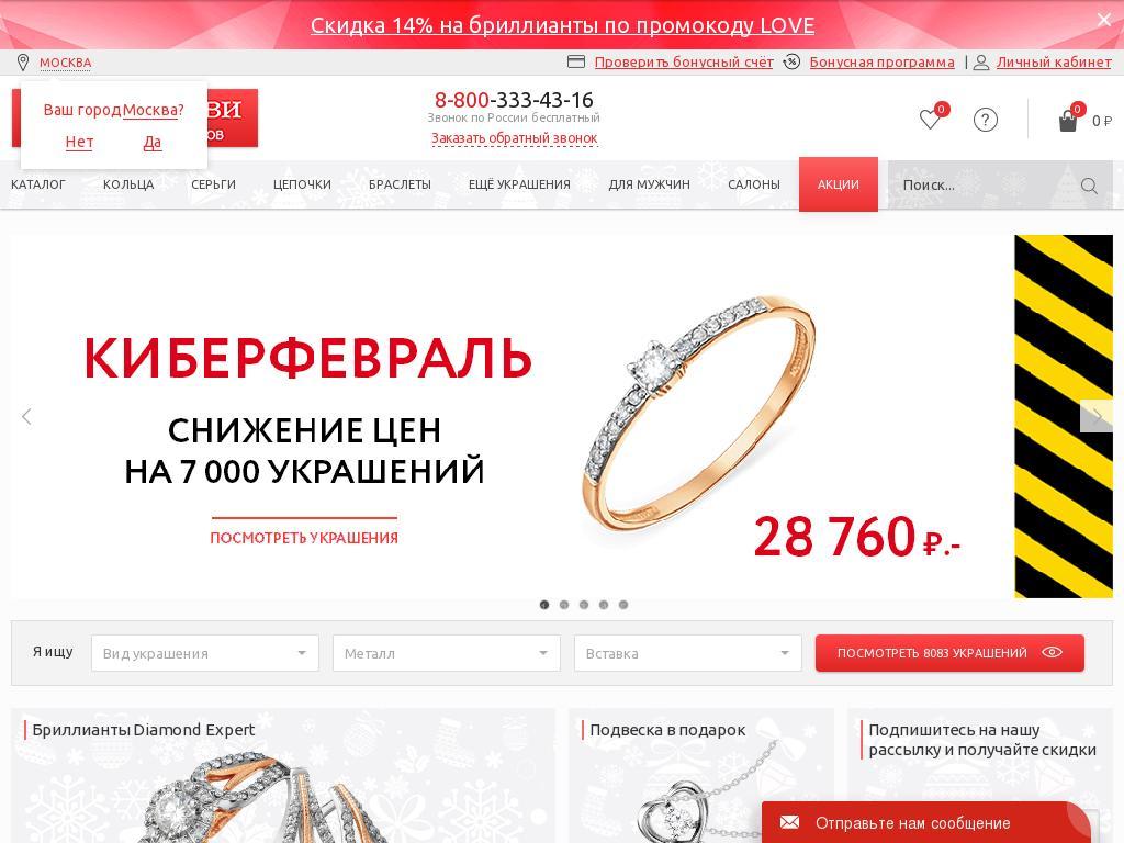 Скриншот интернет-магазина liniilubvi.ru
