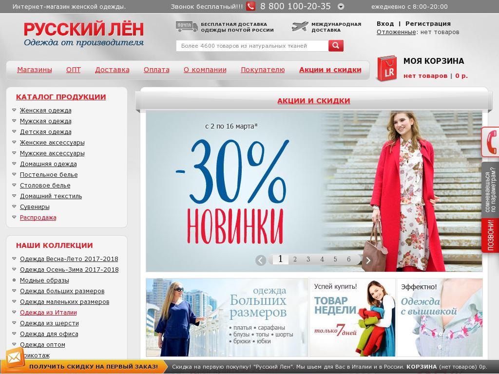 логотип linorusso.ru