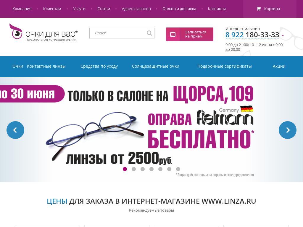 логотип linza.ru
