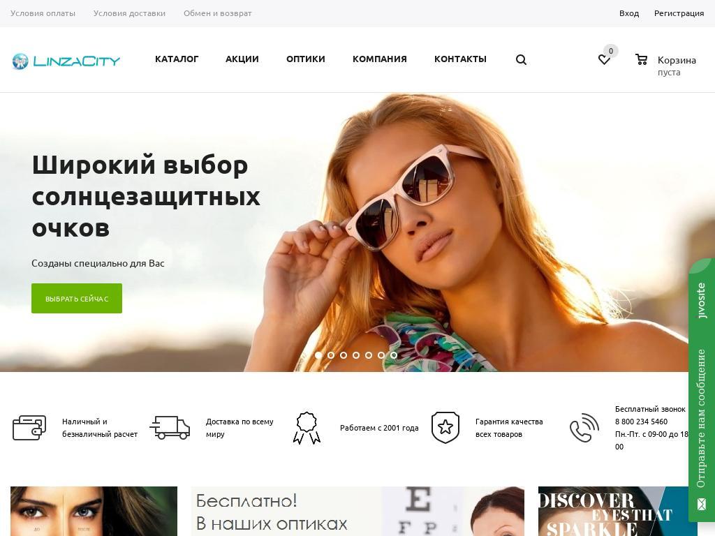 логотип linzacity.ru