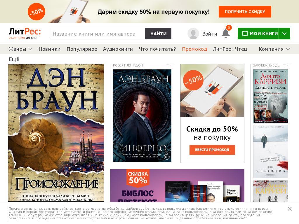 Скриншот интернет-магазина litres.ru
