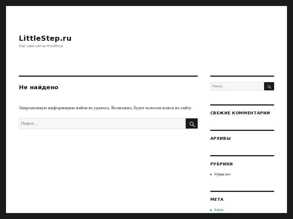 логотип littlestep.ru