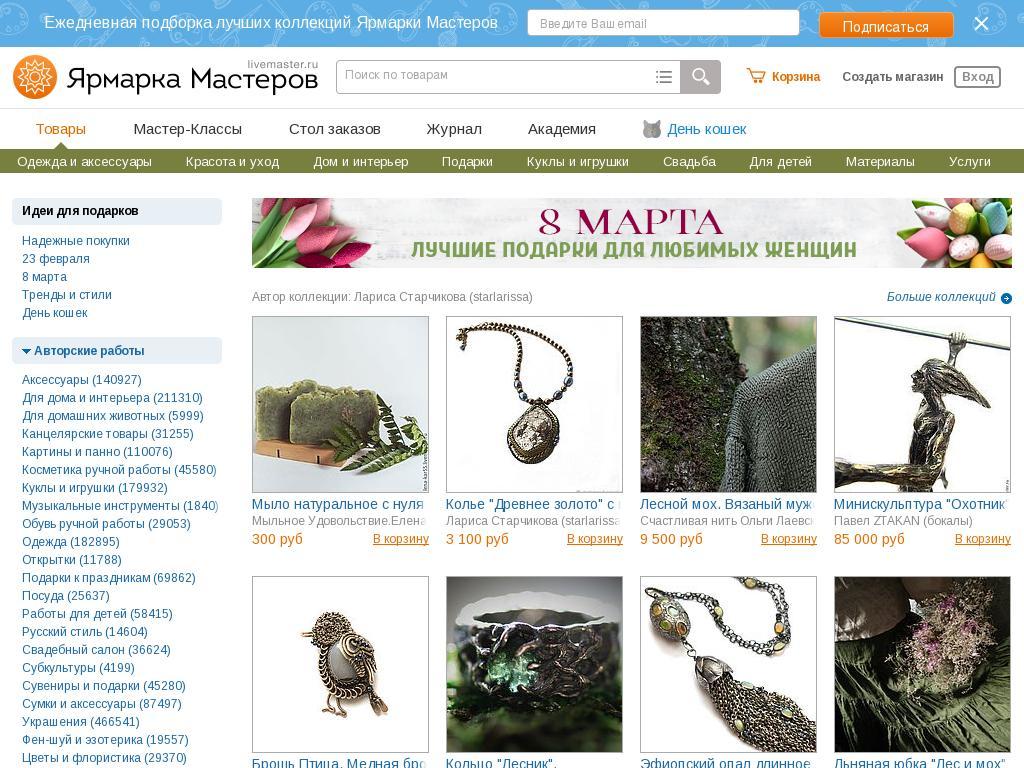 логотип livemaster.ru