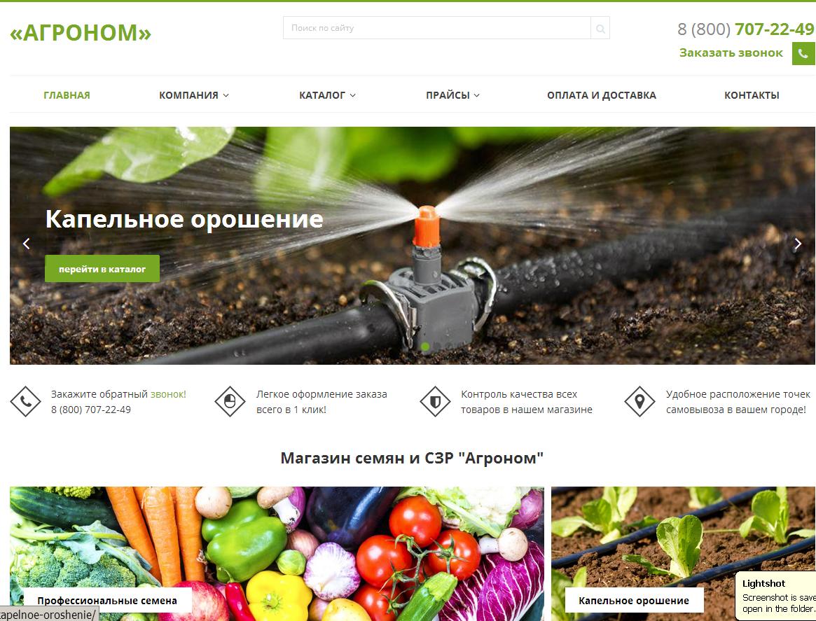 логотип llcagronomist.ru