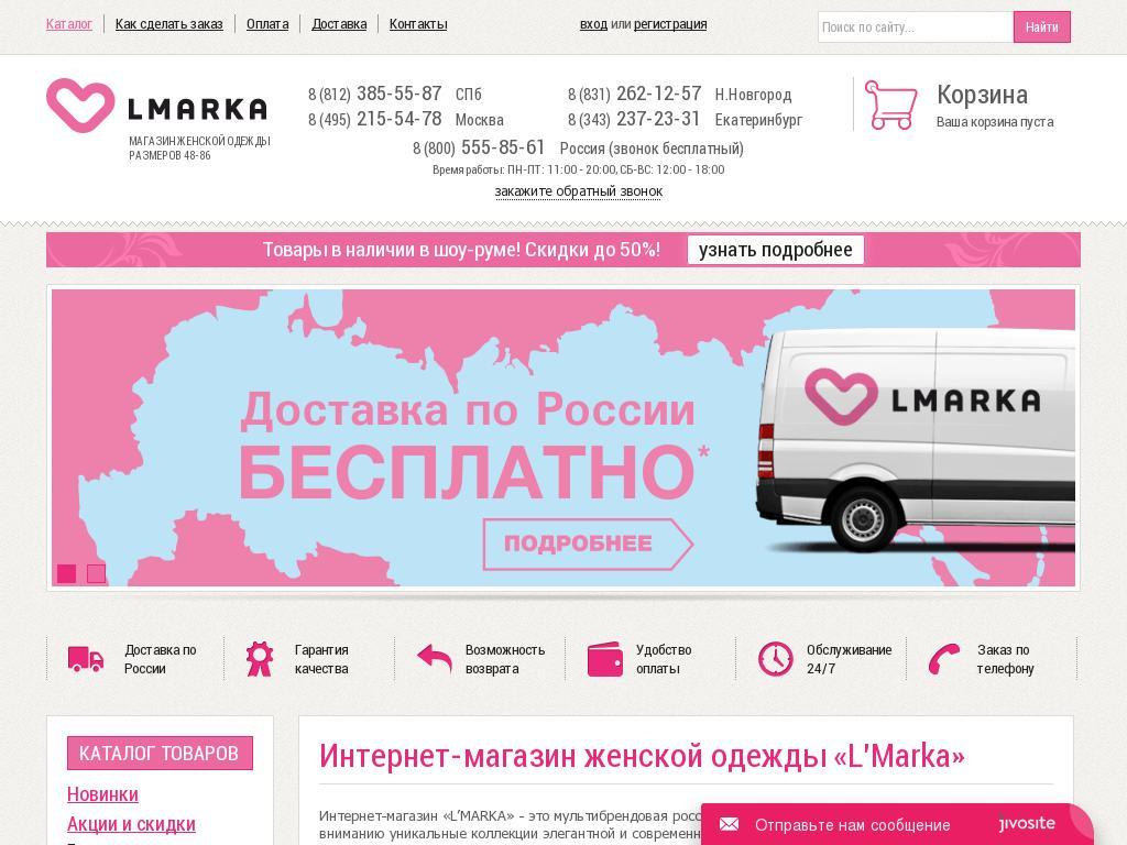 логотип lmarka.ru