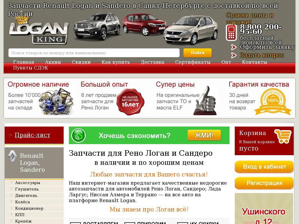 логотип logan-king.ru