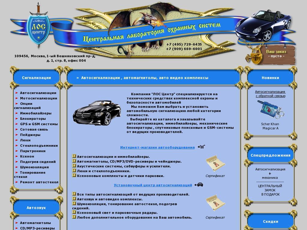 логотип los.ru
