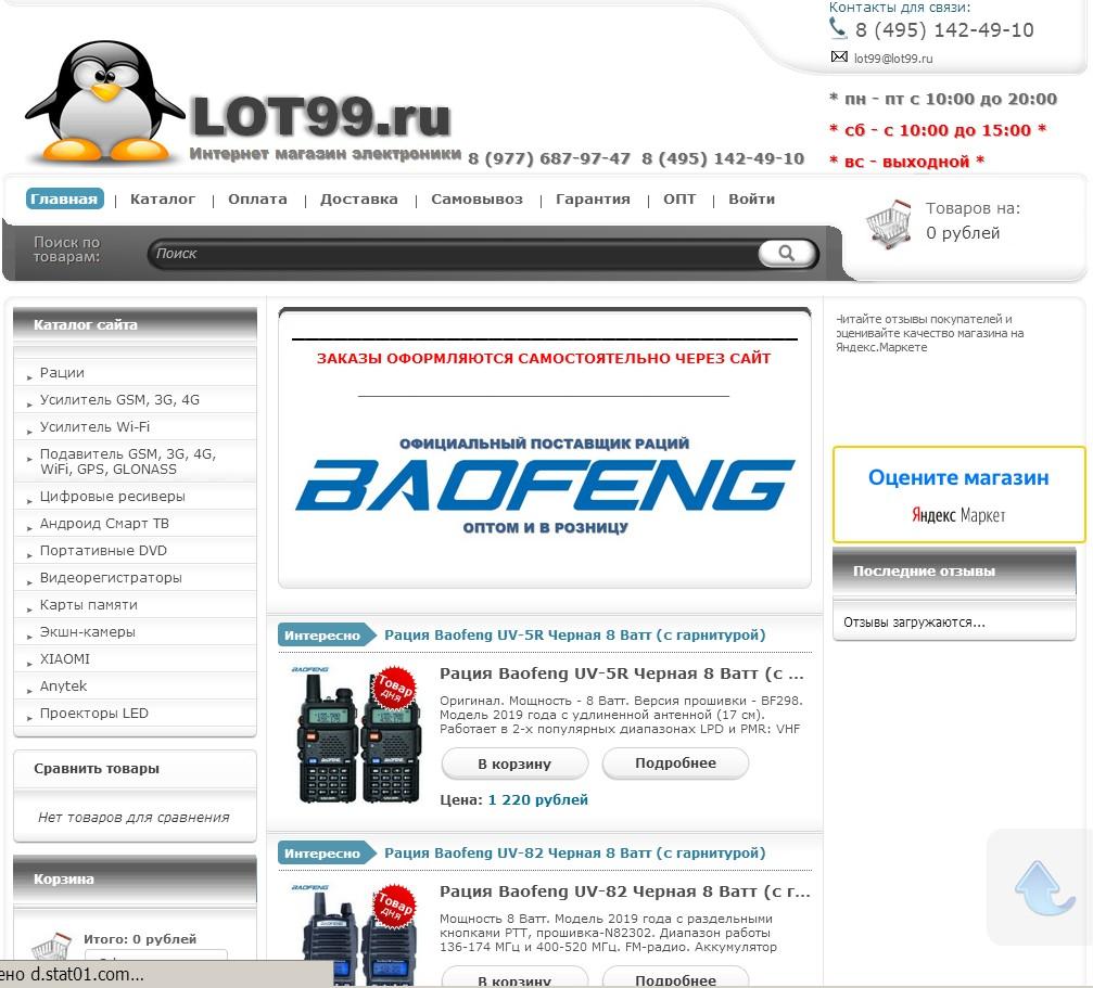 отзывы о lot99.ru