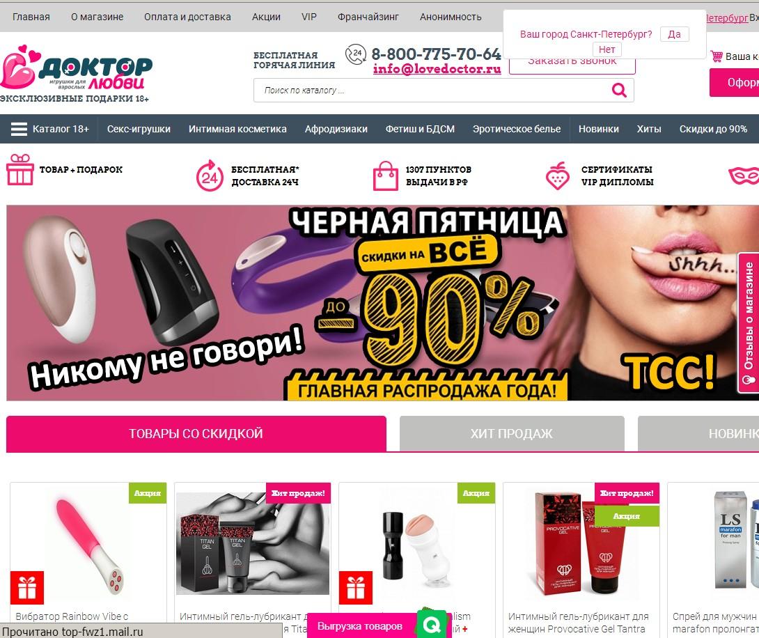 отзывы о lovedoctor.ru