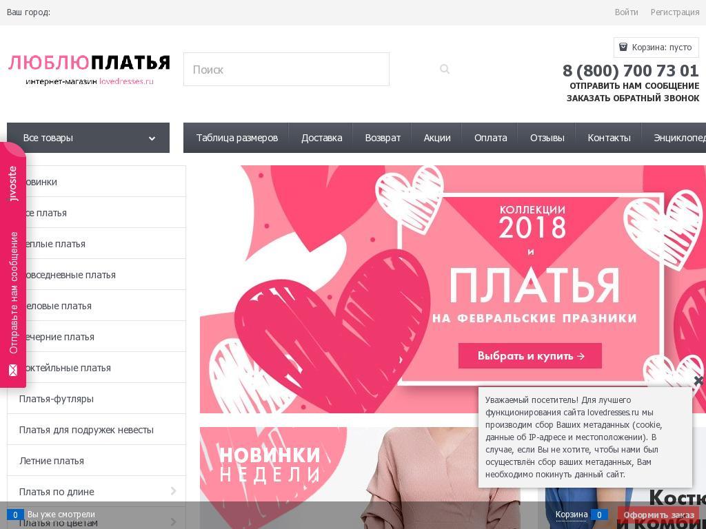 логотип lovedresses.ru