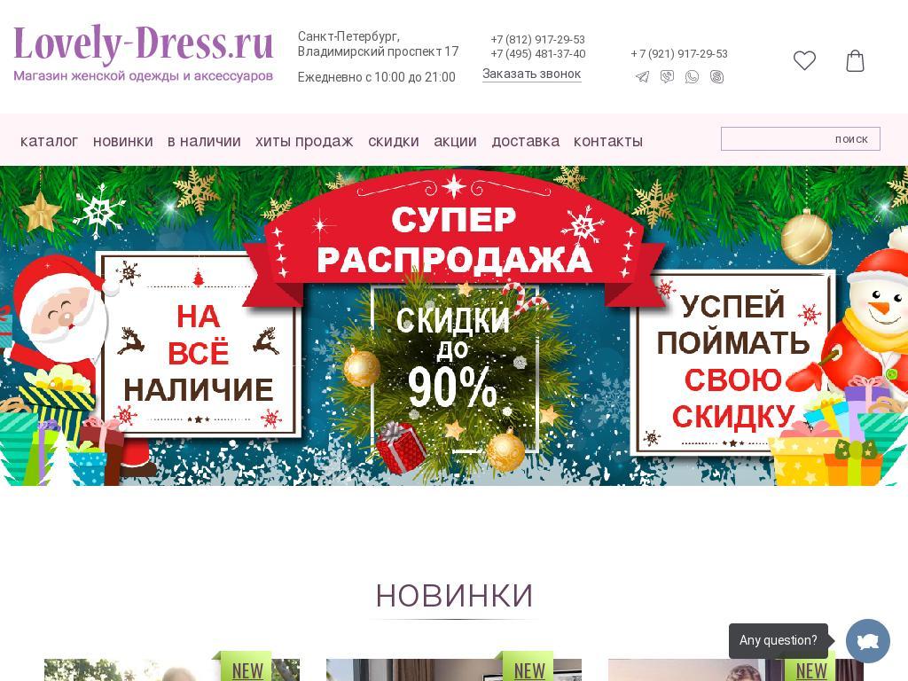 логотип lovely-dress.ru