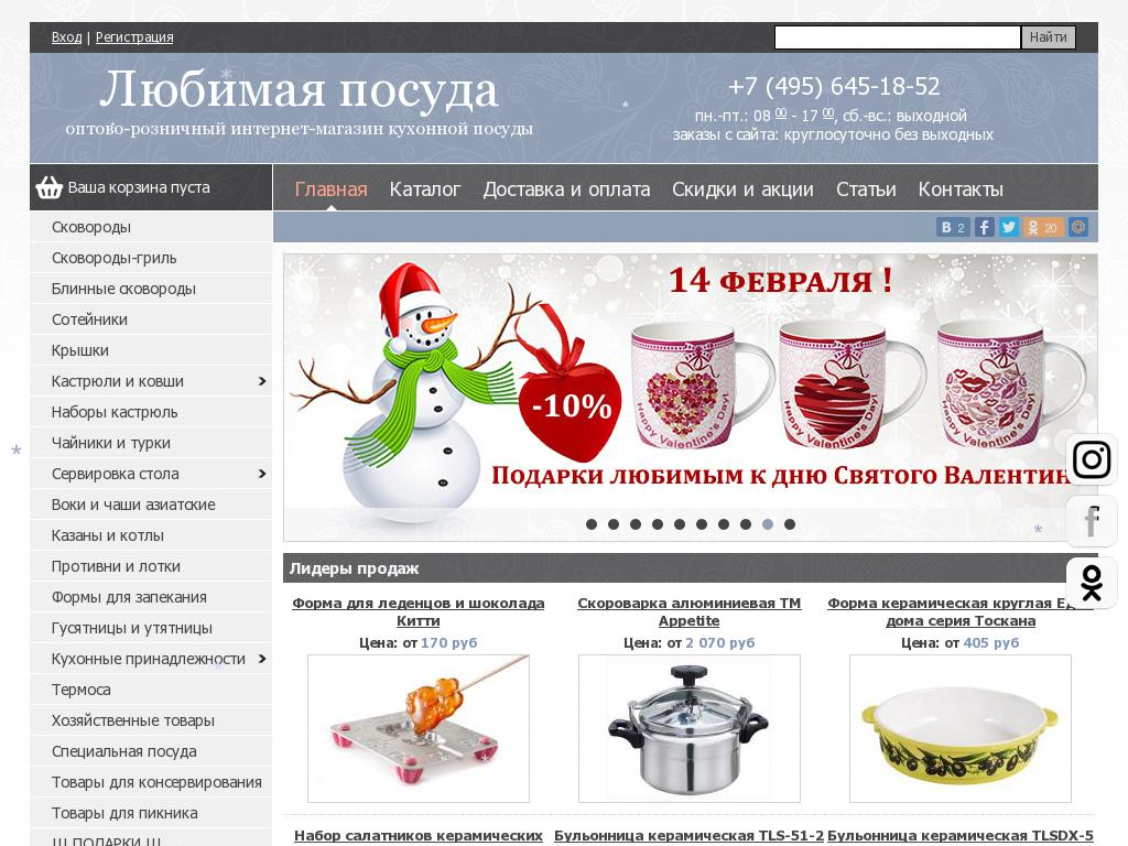 отзывы о loveposuda.ru