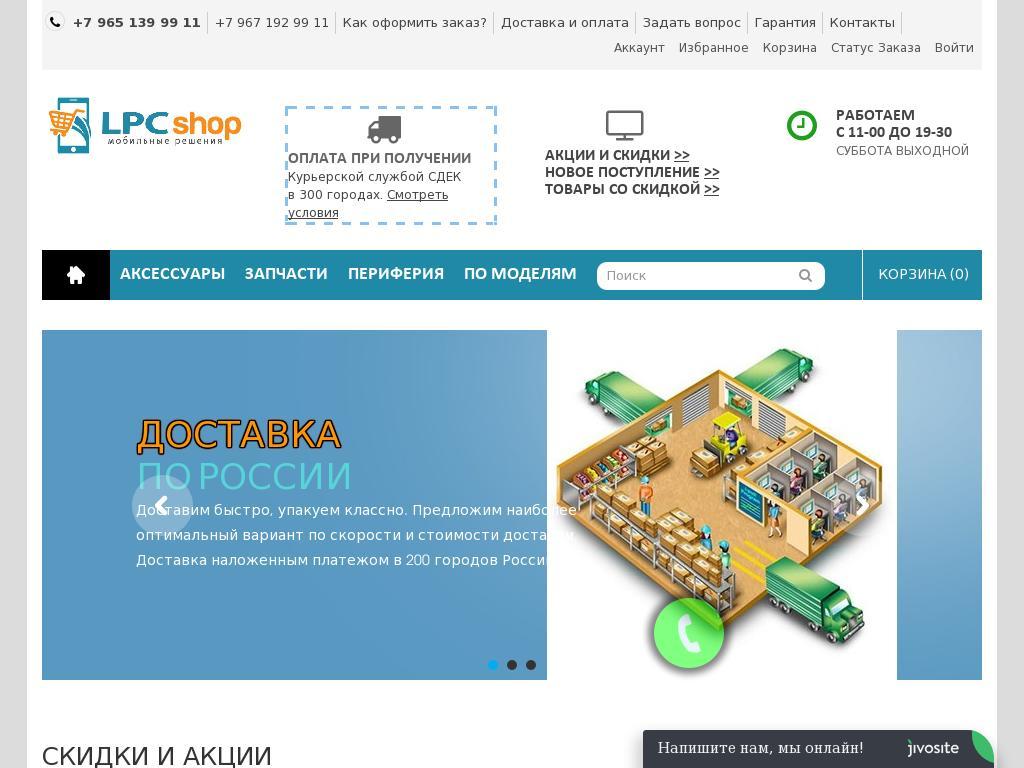 логотип lpcshop.ru
