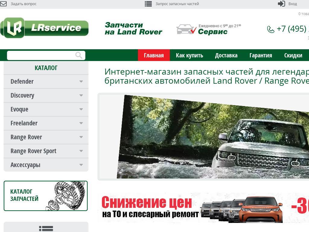 Скриншот интернет-магазина lrservice-shop.ru
