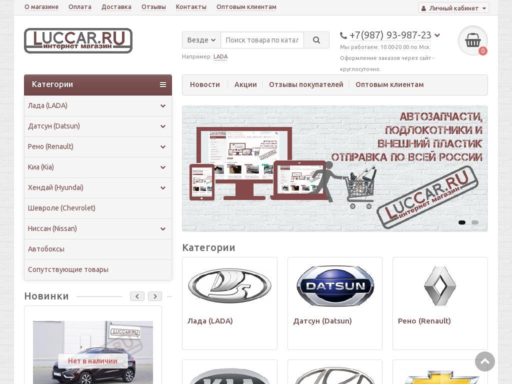 логотип luccar.ru