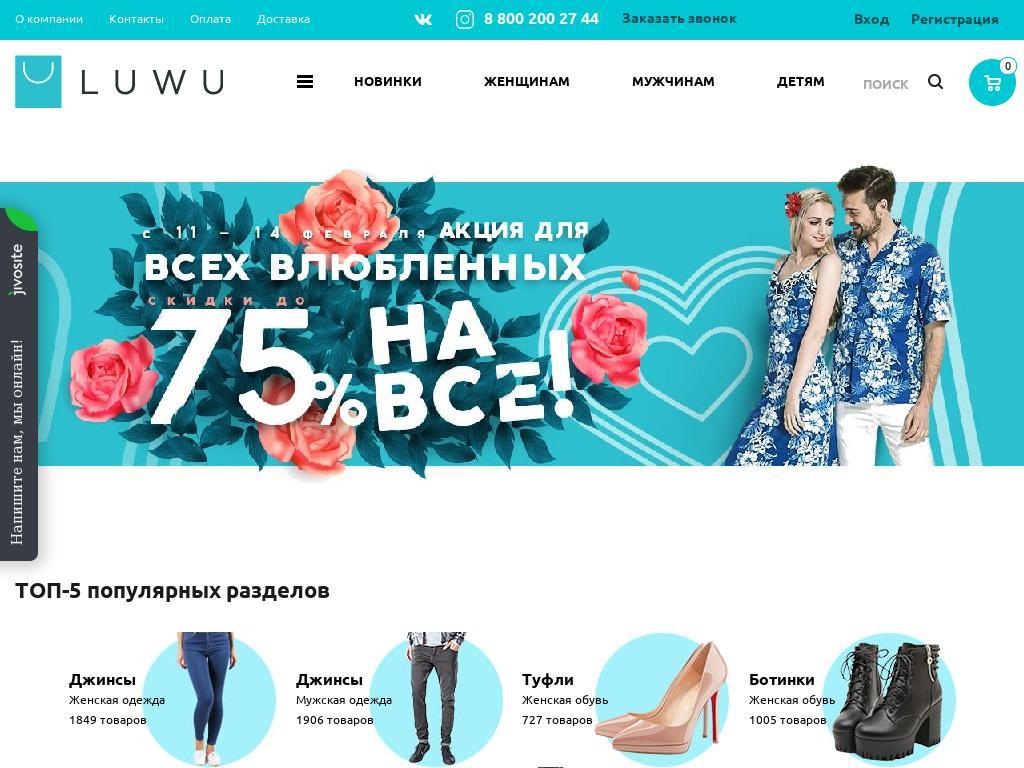 логотип luwu.ru