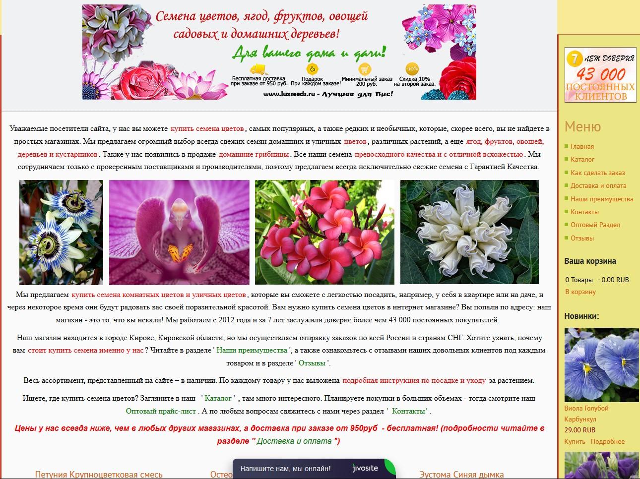 Скриншот интернет-магазина luxseeds.ru