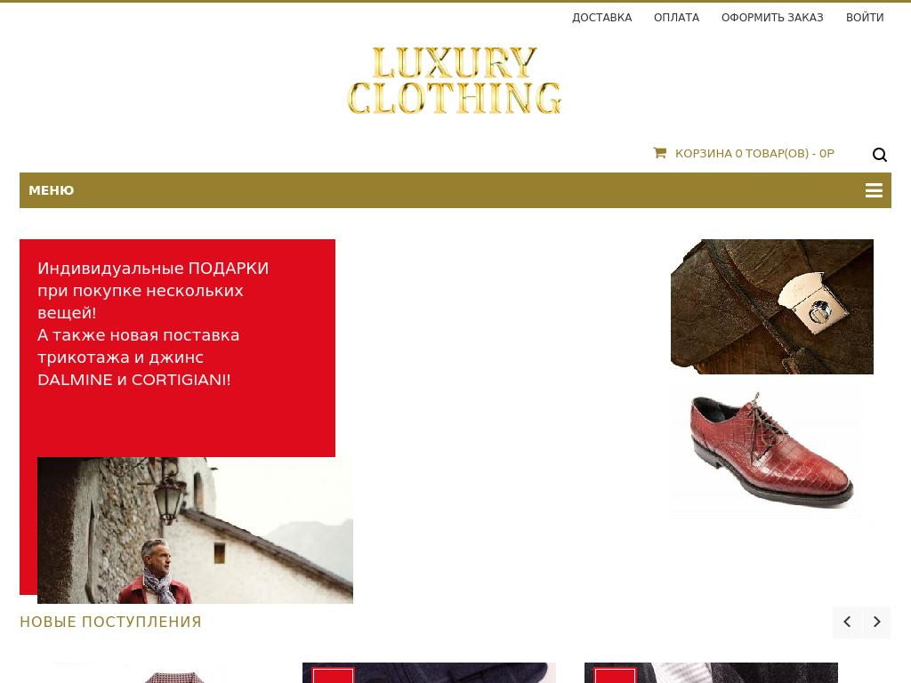 логотип luxury-clothing.ru