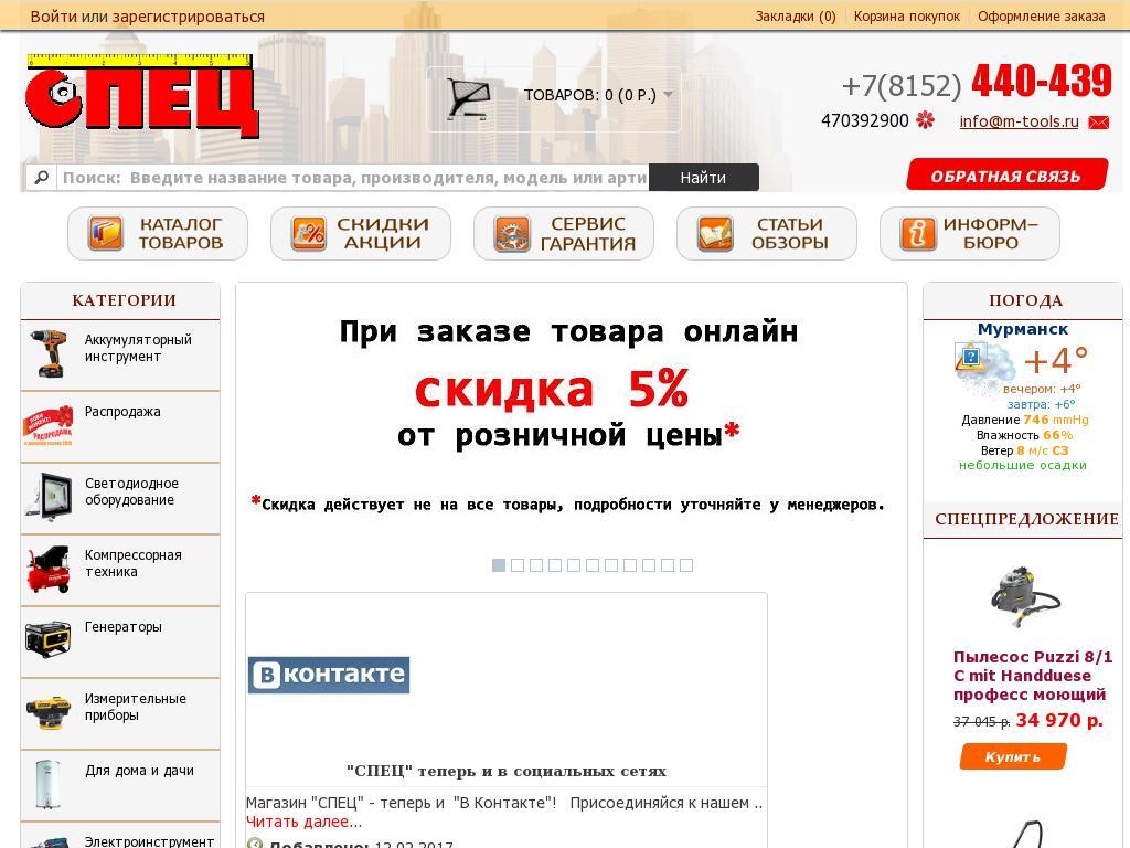 логотип m-tools.ru