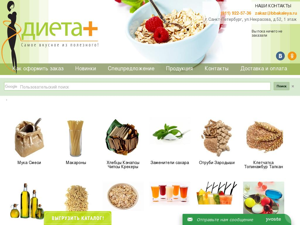 логотип m.bbakaleya.ru