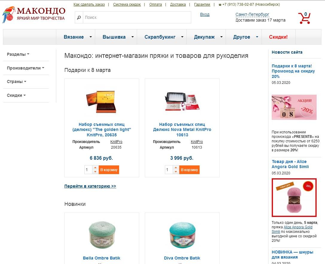 логотип macondo.ru
