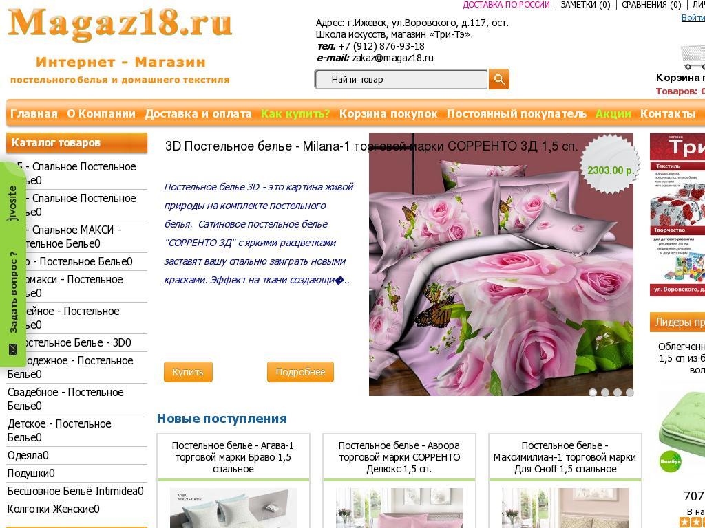 логотип magaz18.ru