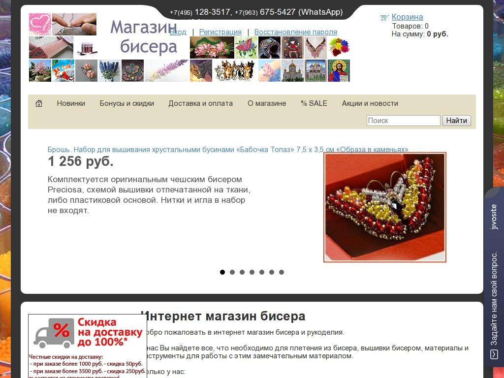 логотип magazin-bisera.ru