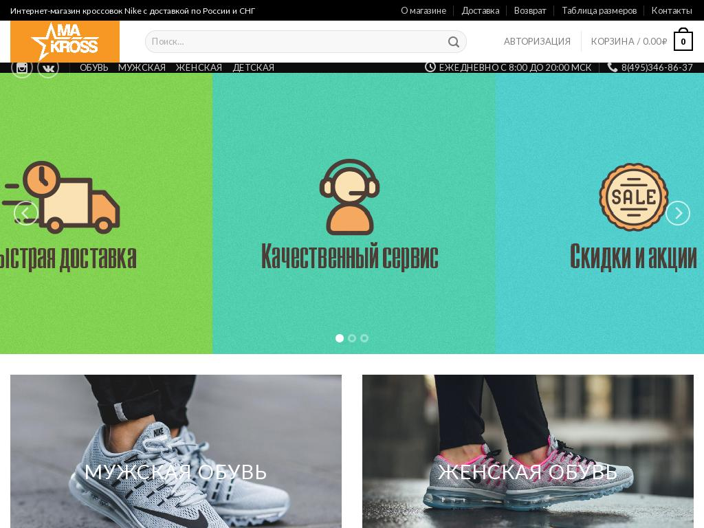 логотип magazin-krossovok.ru