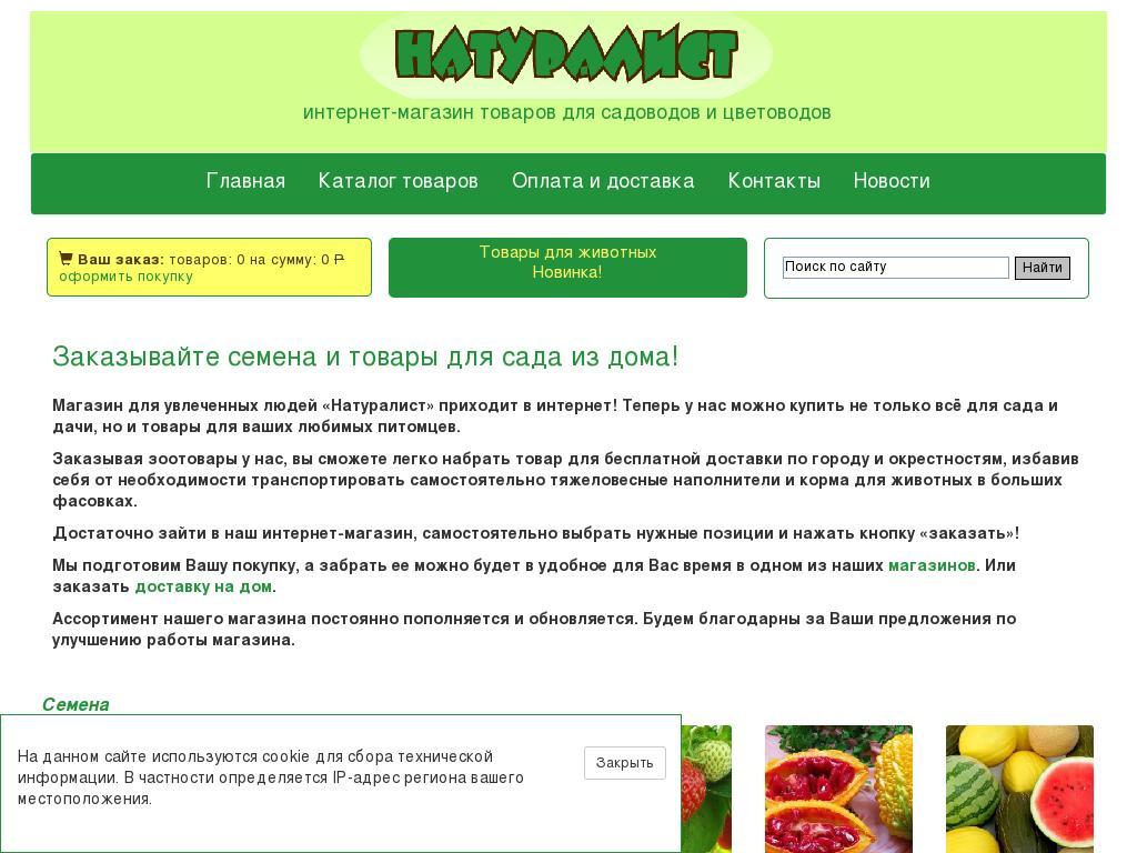 Скриншот интернет-магазина magazin-naturalist.ru