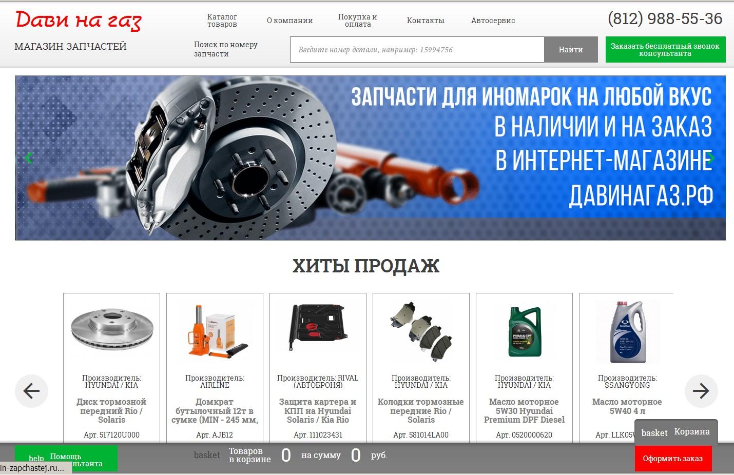 отзывы о magazin-zapchastej.ru