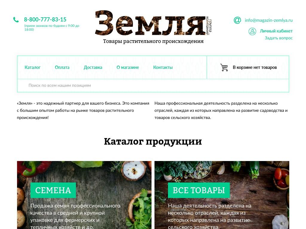 логотип magazin-zemlya.ru