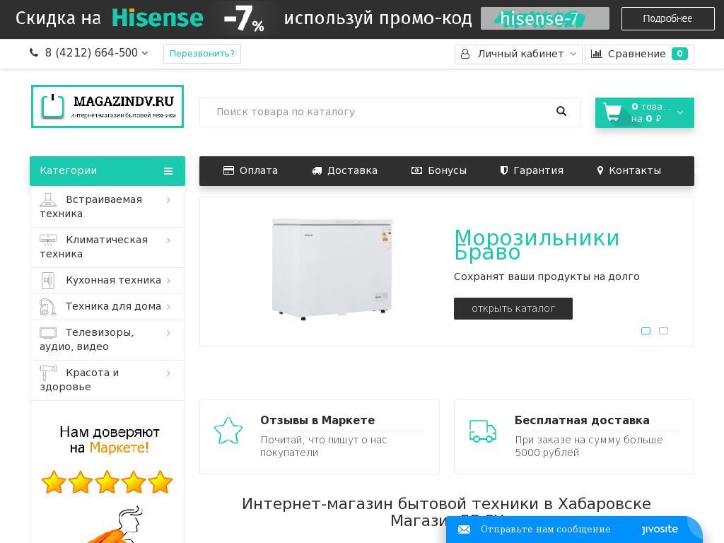 логотип magazindv.ru