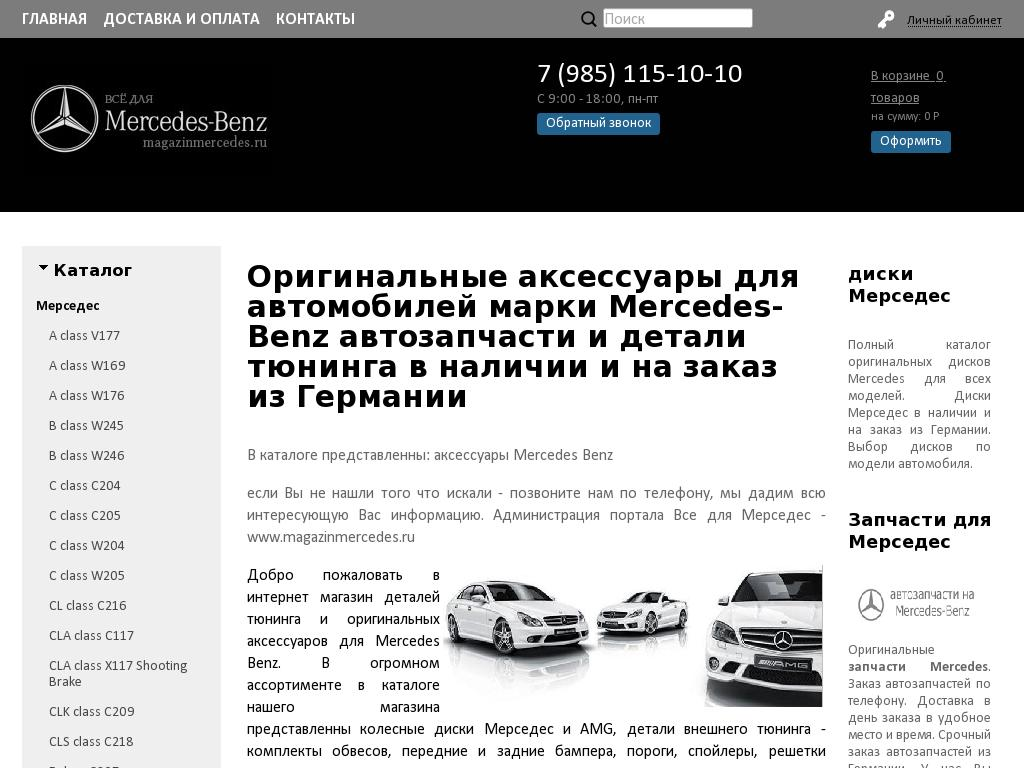 Скриншот интернет-магазина magazinmercedes.ru