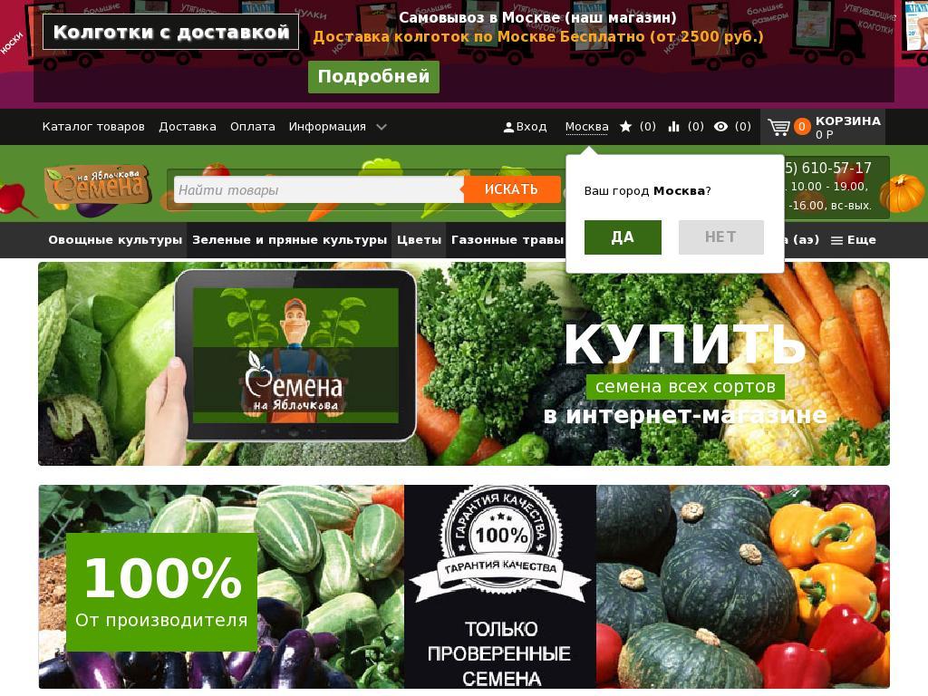 логотип magazinsemena.ru