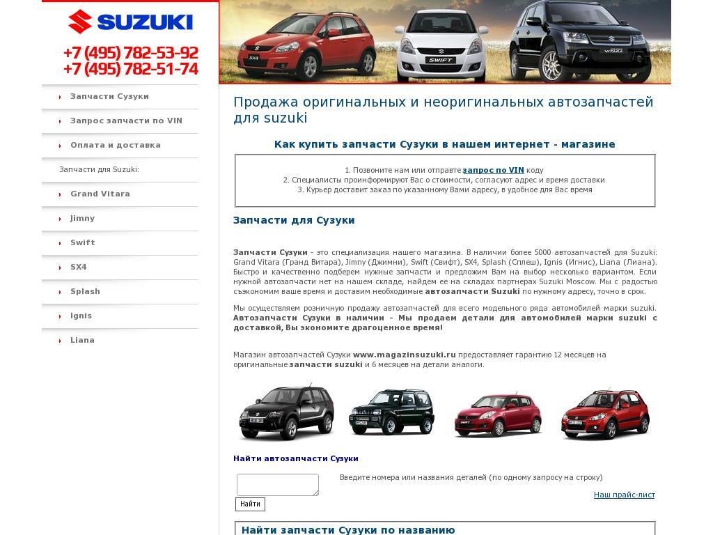логотип magazinsuzuki.ru