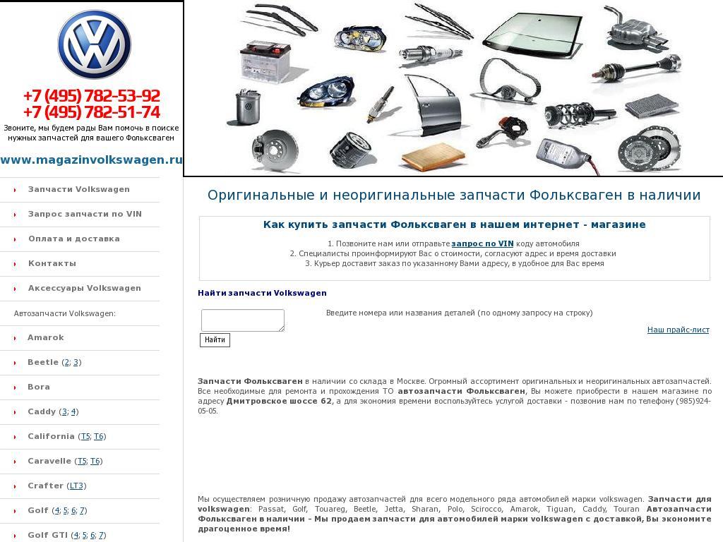 Скриншот интернет-магазина magazinvolkswagen.ru