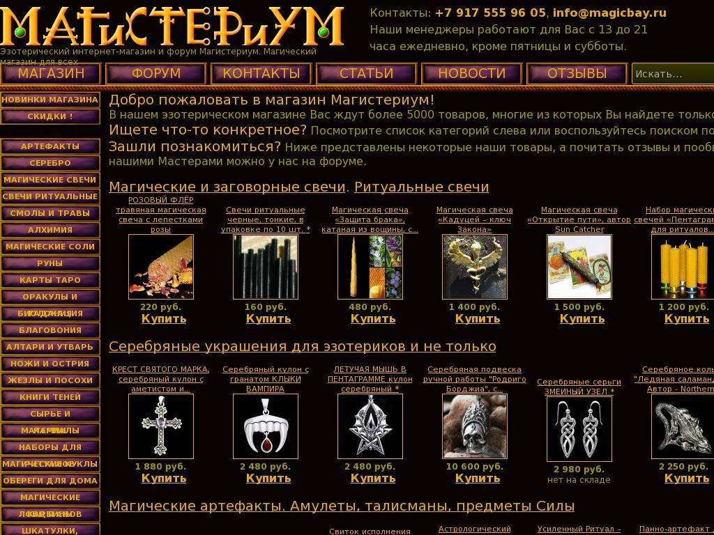 логотип magicbay.ru