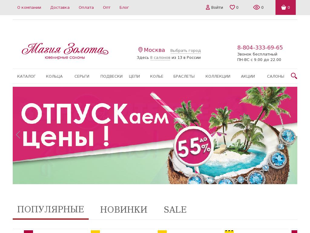логотип magicgold.ru