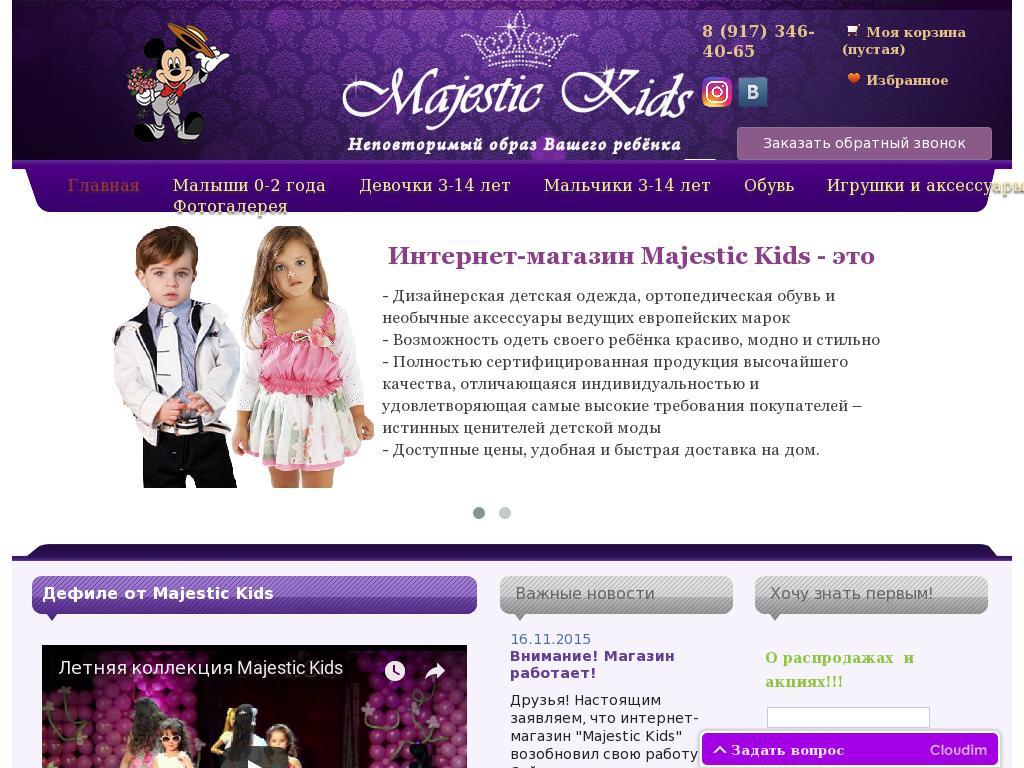 логотип majestickids.ru