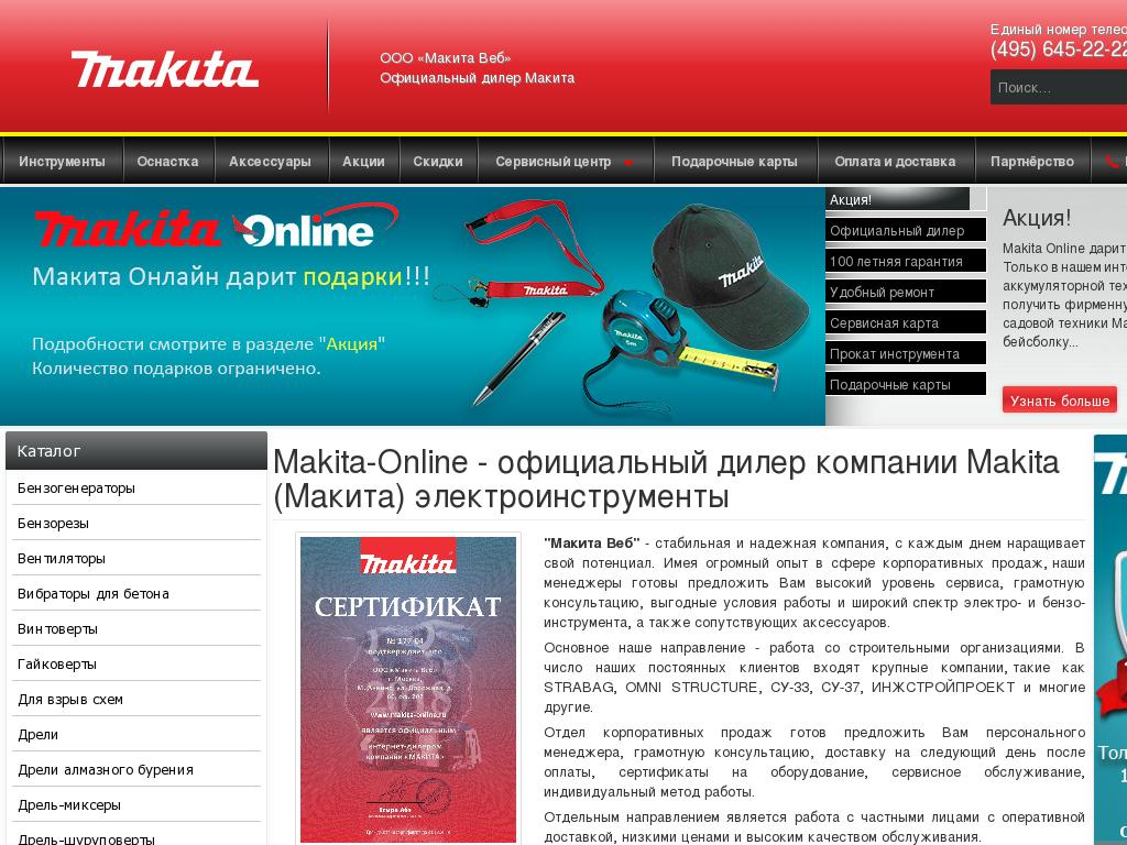 логотип makita-online.ru